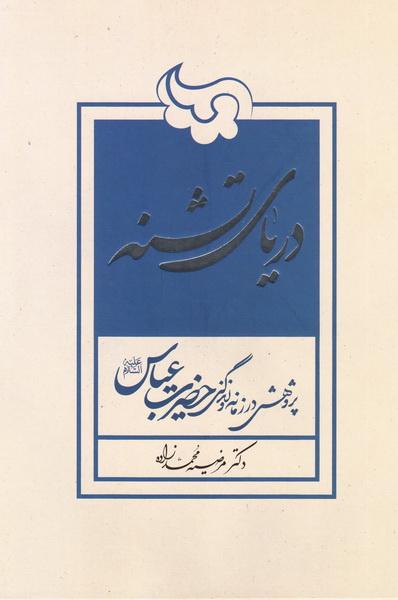 دریای تشنه: پژوهشی در زمانه و زندگی حضرت عباس (ع)