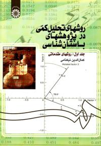 روش های تحلیل کمی در پژوهشهای باستان شناسی - جلد اول: روش های مقدماتی