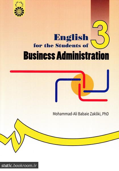 انگلیسی برای دانشجویان رشته مدیریت بازرگانی