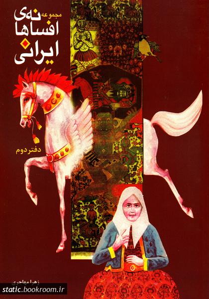 مجموعه افسانه های ایرانی: جلد دوم