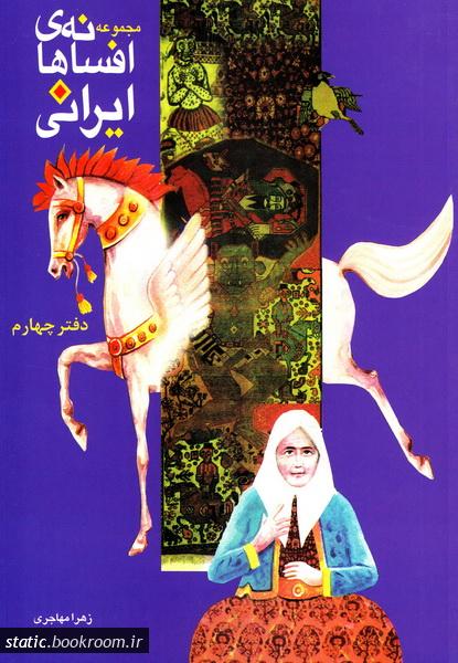 مجموعه افسانه های ایرانی - جلد چهارم