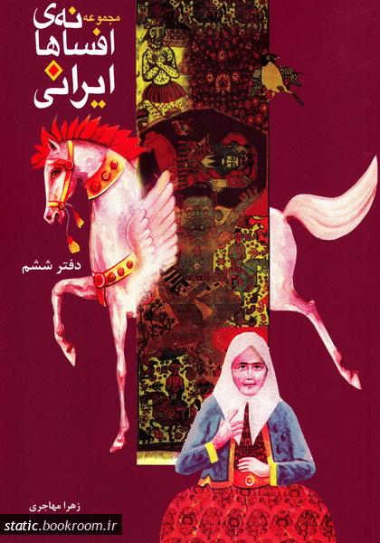 مجموعه افسانه های ایرانی - جلد ششم