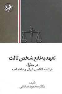 تعهد به نفع شخص ثالث در حقوق فرانسه، انگلیس، ایران و فقه امامیه