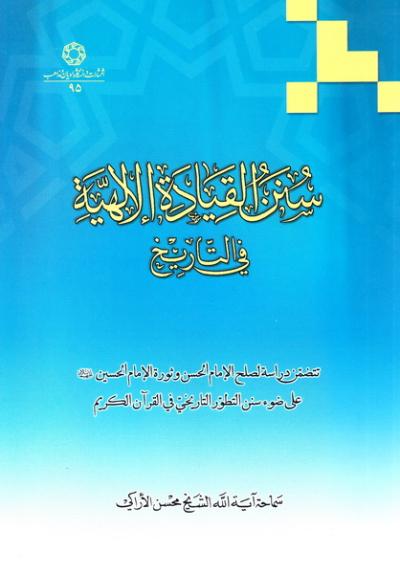 سنن القیادة الاهیة فی التاریخ