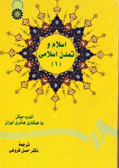 اسلام و تمدن اسلامی - جلد اول
