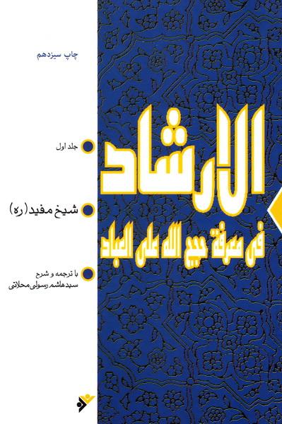 الارشاد فی معرفه حجج الله علی العباد (دوره دو جلدی)
