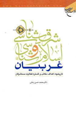 شرق شناسی و اسلام شناسی غربیان: تاریخچه، اهداف، مکاتب و گستره فعالیت مستشرقان