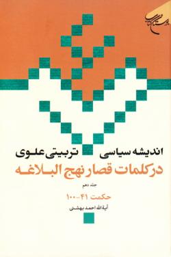 اندیشه سیاسی - تربیتی علوی در کلمات قصار نهج البلاغه - جلد دهم: حکمت های 41 - 100
