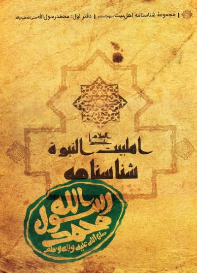 مجموعه شناسنامه اهل بیت (ع) - جلد اول: محمدرسول (ص)