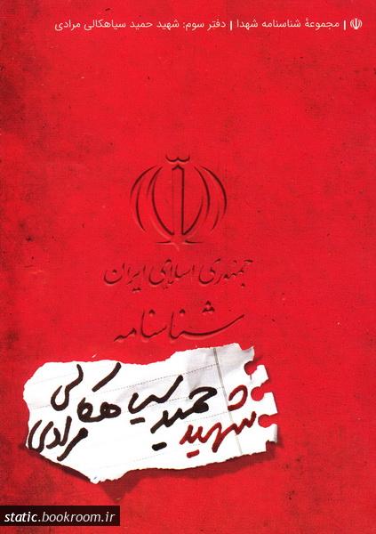 مجموعه شناسنامه شهدا - جلد سوم: شهید حمید سیاهکالی مرادی