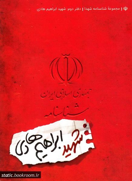 مجموعه شناسنامه شهدا - جلد دوم: شهید ابراهیم هادی