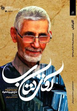 آقای کتاب : شش فصل از زندگی و زمانه حاج علی یزدانخواه پدر شهید و کتاب فروش انقلابی در کاشان