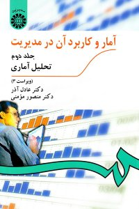 آمار و کاربرد آن در مدیریت - جلد دوم: تحلیل آماری
