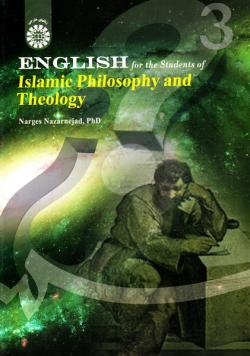 انگلیسی برای دانشجویان رشته فلسفه و کلام اسلامی