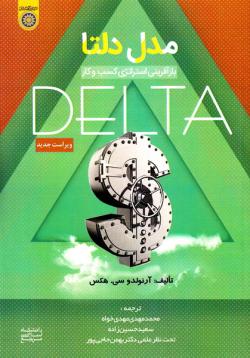 مدل دلتا: بازآفرینی استراتژی کسب و کار
