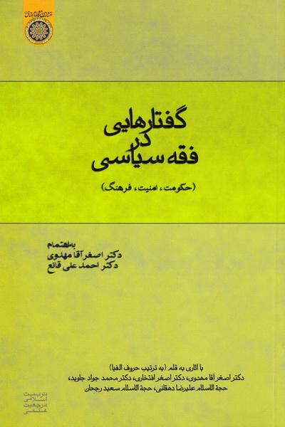 گفتارهایی در فقه سیاسی (حکومت، امنیت و فرهنگ)
