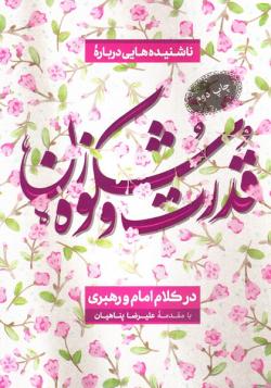 قدرت و شکوه زن در کلام امام و رهبری
