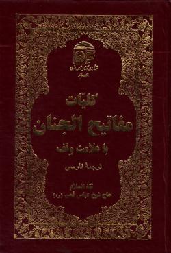 کلیات مفاتیح الجنان با ترجمه فارسی و علامت وقف