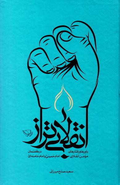 بیانات رهبر معظّم انقلاب از ویژگی های مؤمن انقلابی در کتاب