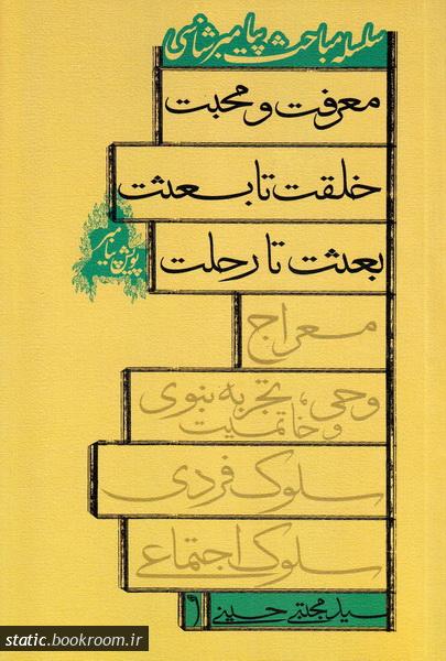 پویش پیامبر: معرفت و محبت، خلقت تا بعثت، بعثت تا رحلت