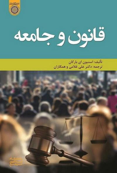 قانون و جامعه