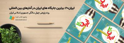 ایران 20: برترین جایگاه های ایران در آمارهای بین المللی