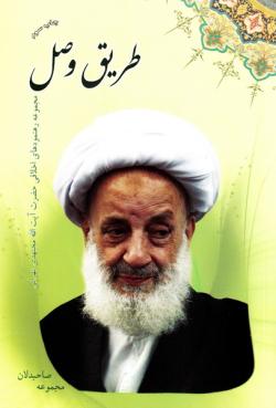 طریق وصل: مجموعه رهنمودهای اخلاقی آیت الله مجتهدی تهرانی