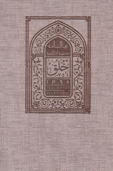 سالنامه تربیتی اخلاقی خلق 1398 (جلد چرم)