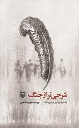 شرجی تر از جنگ: با شاعران پایداری در خوزستان