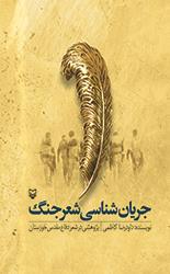 جریان شناسی شعر جنگ: پژوهشی در شعر دفاع مقدس خوزستان