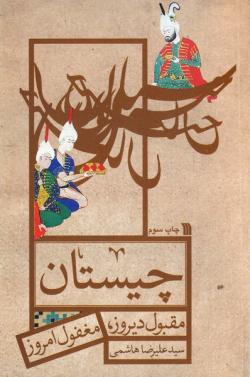 چیستان مقبول دیروز، مغفول امروز