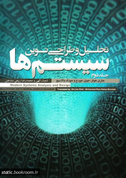 تحلیل و طراحی نوین سیستم ها - جلد دوم