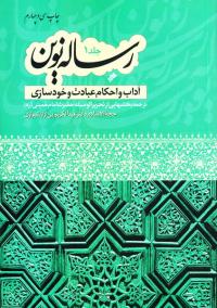 رساله نوین - جلد اول: آداب و احکام عبادت و خودسازی
