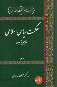 حکمت سیاسی اسلامی؛ مفاهیم بنیادین - جلد اول