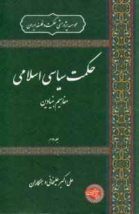 حکمت سیاسی اسلامی؛ مفاهیم بنیادین - جلد دوم