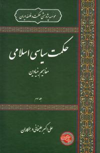 حکمت سیاسی اسلامی؛ مفاهیم بنیادین - جلد سوم