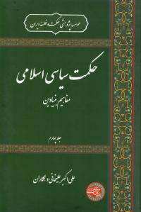 حکمت سیاسی اسلامی؛ مفاهیم بنیادین - جلد چهارم