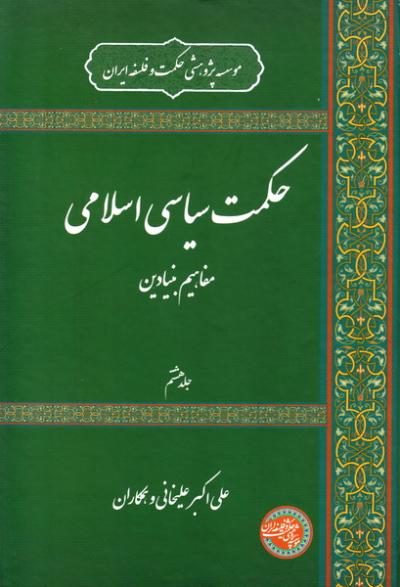 حکمت سیاسی اسلامی؛ مفاهیم بنیادین - جلد هشتم