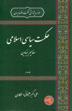 حکمت سیاسی اسلامی؛ مفاهیم بنیادین (دوره هشت جلدی)