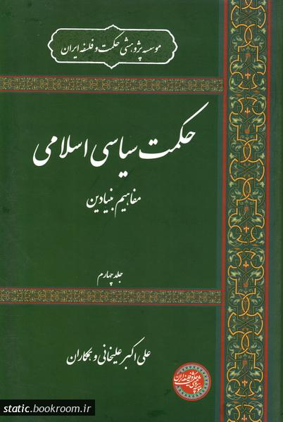 حکمت سیاسی اسلامی؛ مفاهیم بنیادین - جلد ششم