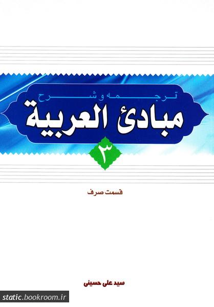 ترجمه و شرح مبادی العربیه - جلد سوم: صرف