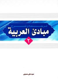 ترجمه و شرح مبادی العربیه - جلد دوم