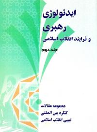 ایدئولوژی، رهبری و فرآیند انقلاب اسلامی - جلد دوم