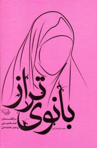 بانوی تراز در گفتمان امام خمینی (ره) و امام خامنه ای (مد ظله العالی)