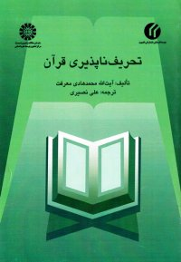 تحریف ناپذیری قرآن