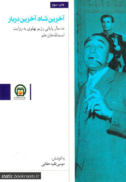 آخرین شاه، آخرین دربار: ده سال پایانی رژیم پهلوی به روایت اسداله خان علم