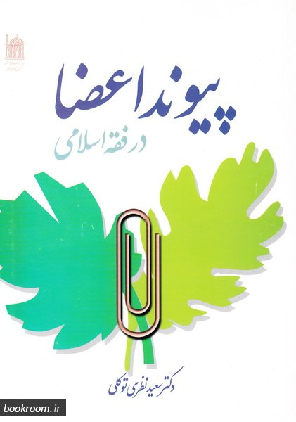 پیوند اعضا در فقه اسلامی