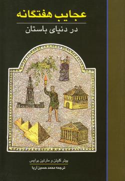 عجایب هفتگانه در دنیای باستان