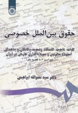 حقوق بین الملل خصوصی (کلیات، تابعیت، اقامتگاه، وضعیت بیگانگان، استرداد مجرمین و سرمایه گذاری خارجی در ایران)