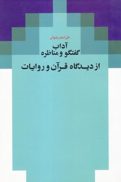 آداب گفتگو و مناظره از دیدگاه قرآن و روایات